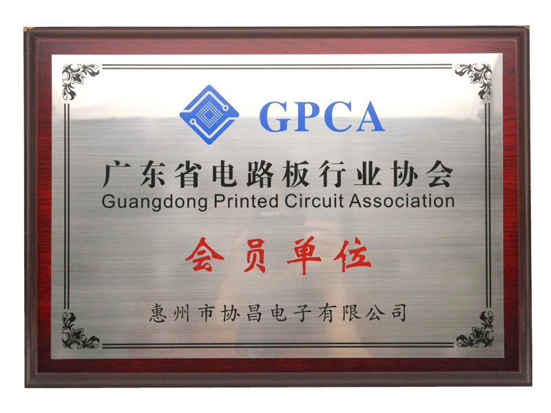 广东省电路板行业协会会员单位.jpg